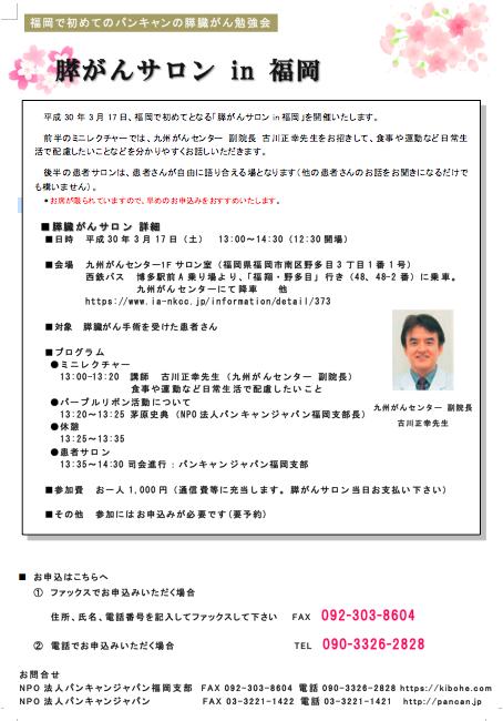 (P)「膵がんサロンin福岡」開催のご案内(福岡で初めてのパンキャンの膵がんサロン2018.3.17)