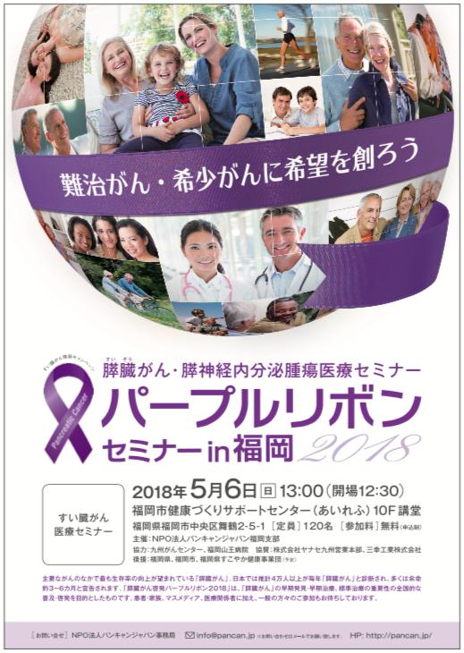(P)「膵臓がん・膵神経内分泌腫瘍医療セミナー2018in福岡〜希望を創ろう〜」開催のご案内(2018.5.6)
