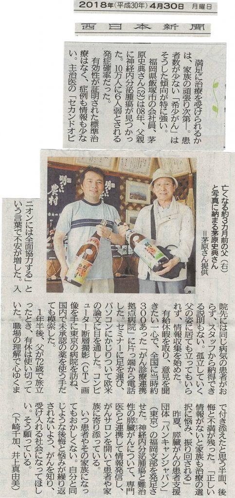 (P)西日本新聞さまに記事を掲載していただきました(NPO法人パンキャンジャパン福岡支部の告知)